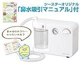 シースターオリジナル鼻水吸引マニュアル付 電動鼻水吸引器 メルシーポットS-501