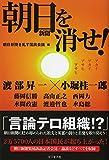 朝日新聞を消せ!?言論テロ組織!?