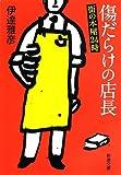 傷だらけの店長: 街の本屋24時 (新潮文庫) [文庫] / 伊達 雅彦 (著); 新潮社 (刊)