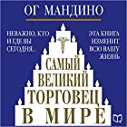 Samyj velikij torgovec v mire [The Greatest Salesman in the World] Audiobook by Og Mandino Narrated by Denis Garmash