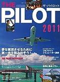 THE PILOT 2011 (イカロス・ムック)