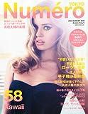 Numero TOKYO (ヌメロ・トウキョウ) 2012年 7月・8月合併号 [雑誌]