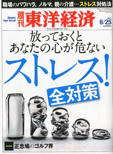 週刊 東洋経済 2011年 6/25号 [雑誌]