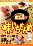 新・味いちもんめ(19) (ビッグコミックス)