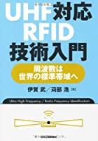 UHF対応RFID技術入門―周波数は世界の標準帯域へ