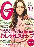 GINZA (ギンザ) 2007年 12月号 [雑誌]