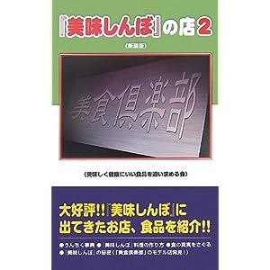 『美味しんぼ』の店2 新装版