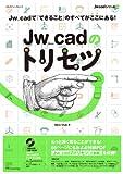Jw_cadのトリセツ(取扱説明書)