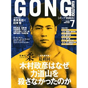 GONG(ゴング)格闘技2011年7月号