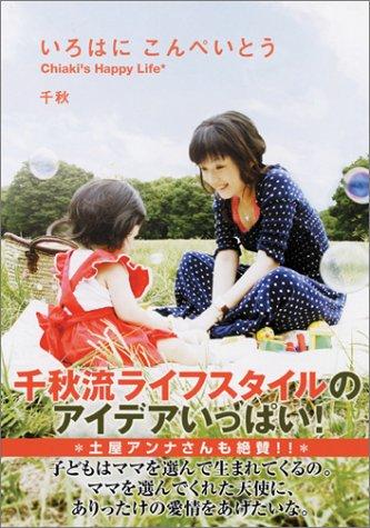 いろはに こんぺいとう Chiaki's Happy Life
