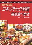 """世界40ヵ国エキゾチック料理東京食べ歩き—身近かな""""世界旅行""""。新しい食体験を楽しもう!"""