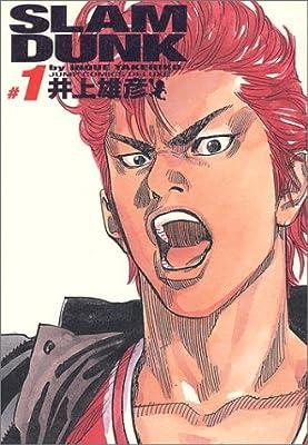 SLAM DUNK 完全版 1 (ジャンプ・コミックスデラックス)