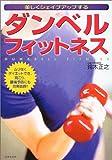 ダンベルフィットネス—美しくシェイプアップする ムリなくダイエットでき、肩こり、腰痛予防にも効果抜群!