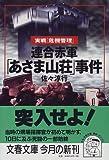 連合赤軍「あさま山荘」事件―実戦「危機管理」 (文春文庫)