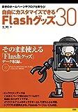 自由にカスタマイズできるFlashグッズ30—自分のホームページやブログを飾ろう!