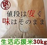 熊本の農家から訳あり生活応援米30キロ(数量限定)