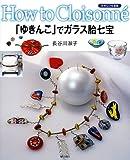 たのしい七宝焼 「ゆきんこ」でガラス胎七宝 (たのしい七宝焼-How to cloisonn〓-)