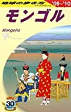 D14 地球の歩き方 モンゴル 2009~2010
