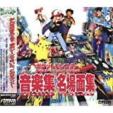 Pokemon Sound Anime Collection