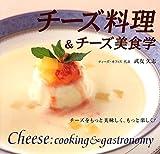 チーズ料理&チーズ美食学―チーズをもっと美味しく、もっと楽しく!