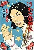 うわさの神仏 其ノ二 あやし紀行 (集英社文庫)