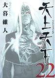 天上天下 22 (ヤングジャンプコミックス)