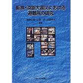 阪神・淡路大震災における避難所の研究