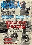 東京人 no.217 2005年8月号【雑誌】 特集:昭和40年代街角写真帖 (東京人)