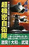 超機密自衛隊〈2〉南日本の逆襲、仙台上陸作戦