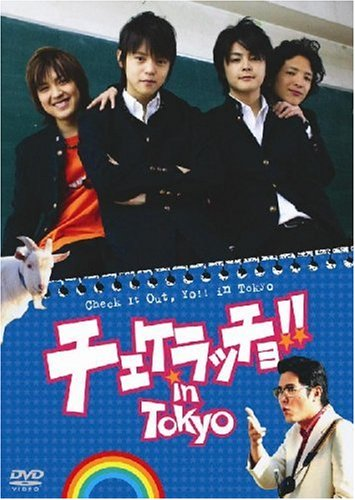チェケラッチョ!! in TOKYO [DVD]