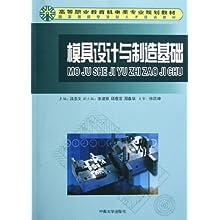 模具设计与制造专业(高等职业教育机电类机械《基础设计》(第八版)图片