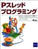 Pスレッドプログラミング