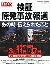 DAYS JAPAN (デイズ ジャパン) 増刊 検証原発事故報道~あの時伝えられたこと~ 2012年 04月号 [雑誌]