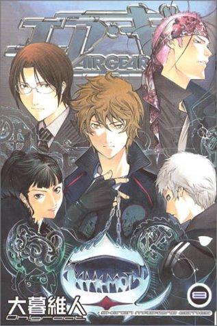 エア・ギア (8) (講談社コミックス―Shonen magazine comics (3450巻))大暮維人