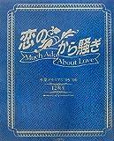 「恋のから騒ぎ」卒業メモリアル'05~'06 12期生