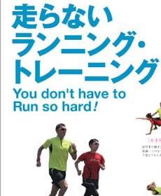 走らないランニング・トレーニング
