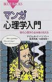 マンガ 心理学入門 (ブルーバックス)