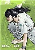 雷火―凍結 (第7巻) (Kadokawa comics A―藤原カムイコレクション)