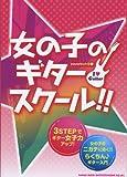 女の子のギター・スクール!!