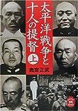 太平洋戦争と十人の提督〈上〉 (学研M文庫)