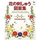 花の刺しゅう図案集―実物大図案と応用作品