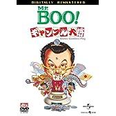 Mr.BOO!ギャンブル大将 [DVD]
