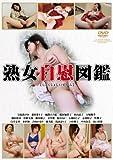 熟女自慰図鑑 (HRD-17) [DVD]