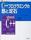 C++プログラミングの筋と定石 (新紀元社情報工学シリーズ)