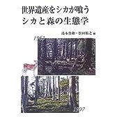 世界遺産をシカが喰う シカと森の生態学