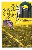 太平洋戦争 忘れじの戦跡を歩く (講談社+α新書)