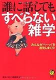 誰に話してもすべらない雑学 (KAWADE夢文庫)