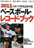 ベースボール・レコード・ブック〈2011〉―日本プロ野球記録年鑑