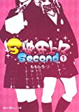 S彼氏上々Second〈1〉 (魔法のiらんど文庫)