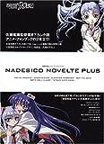 機動戦艦ナデシコ・ノベルテ+